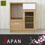キッチンカウンター 幅70cm レンジ台 レンジボード 電子レンジ台 キッチン収納 カウンターテーブル 食器棚 完成品 日本製 おしゃれ 北欧 シンプル 木製調