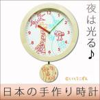 日本製 飾り振り子時計 いとうこずえ 掛け時計 掛時計 壁掛け時計 壁掛時計 クロック 丸型 円形 木製 おしゃれ 北欧  アナログ