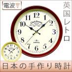 掛け時計 掛時計 アンティーク調 電波時計 壁掛け おしゃれ 連続秒針 スイープムーブメント 静か 日本製 丸型 木製 レトロ アナログ シンプル
