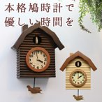 鳩時計 ハト時計 カッコー時計 掛け時計 掛時計 壁掛け時計 木製 おしゃれ 振り子時計 モダン クラシック 子供部屋 プレゼント ギフト