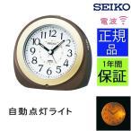 時計 とけい 置き時計 電波時計