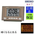 置き時計 置時計 デジタル時計 電波時計 目覚まし時計 セイコー 光る