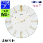 セイコー SEIKO 掛け時計 モダンな雰囲気 掛時計