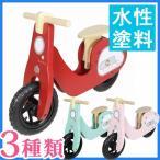 ランニングバイク 幼児用自転車 木製スクーター ファーストサイクル 足こぎスクーター ライドオンスクーター おもちゃ