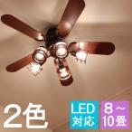 照明 天井照明 間接照明 Fan シーリングファン シーリングファンライト 5灯 シーリングライト ファン LED照明 リモコン付き おしゃれ 北欧 8畳