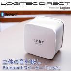 cear(シーイヤー)VRサウンド BluetoothスピーカーPave(パヴェ)CP-PAVE-1000-NW