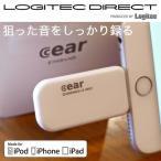 CEAR DOMINO 2MIC(ドミノトゥーマイク) iPhone / iPad用スマートマイクロホン DOMINO2MIC-W