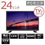 COBY PCモニター 地上デジタル CATV(C13〜C63) パススルー対応 LED液晶テレビ 24インチ24型 DTV241B