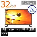 2台目テレビとして十分な画面の大きさ、32型テレビ