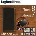 ショッピングロジテックダイレクト iPhone8/7用 手帳型ケース 本革 フリップタイプ DRACOdesign ブラック DVF-i74GLBK
