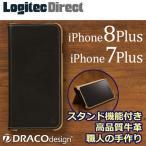 ショッピングロジテックダイレクト iPhone8 Plus /7 Plus用 手帳型ケース 本革 フリップタイプ DRACOdesign ブラック DVF-i7P4GLBK