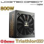 今なら「ケースファン」プレゼント!ENERMAX TRIATHLOR ECO 800W PC電源 ETL800EWT-M
