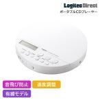 CDプレーヤー ロジテック リスニング学習向け クリップリモコン付き LCP-PAP01LWHLWD 特選品