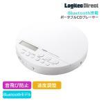 CDプレーヤー ロジテック Bluetooth搭載 リスニング学習向け クリップリモコン付き LCP-PAP02BWHLWD 特選品
