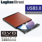 USB3.0 ポータブルDVDドライブ 書込ソフト付き レッド LDR-PUD8U3LRD