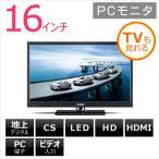 COBY PCモニター 地上デジタル CATV(C13〜C63) パススルー対応 LED液晶テレビ 16インチ16型 LEDDTV1627J