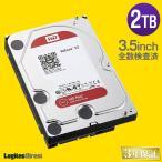 ロジテック WD Red採用 3.5インチ内蔵ハードディスク 2TB 全数検査済 保証・移行ソフト付 LHD-DA20SAKWR