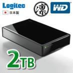 ショッピング大 大容量モデル LHD-EN2000U2HLW 国産 プレミアム 外付け ハードディスク 2TB USB2.0 ロジテック製 HDD テレビ録画に最適