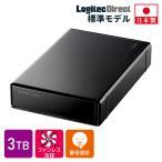 大容量モデル 日本製 外付け ハードディスク 3TB USB3.0 ロジテック製 HDD PS4対応 LHD-ENA030U3WS