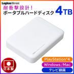外付けHDD ポータブル 4TB USB3.1(Gen1) / USB3.0 耐衝撃 日本製 ロジテック LHD-PBM40U3WH