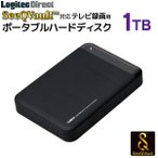 ロジテック SeeQVault対応 ポータブルHDD ハードディスク 1TB テレビ録画 シーキューボルト 2.5インチ 小型 LHD-PBMB10U3QW