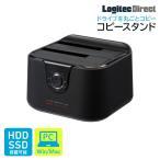 SSD対応 高速スピードで大容量HDDのまるごとコピーが可能な2BAYスタンド型USB3.0HDDデュプリケーター ハードディスクケース HDDケース 容量6TBまで LHR-2BDPU3