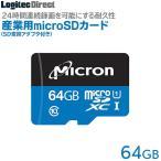 メール便送料無料 ロジテック 産業用マイクロSDカード 64GB ドライブレコーダー向け microSD ドラレコ LMC-MSD064GMCH 特選品
