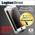 送料無料 iPhone6s Plus用のぞき見防止液晶保護 強化ガラスフィルム 旭硝子ドラゴントレイルX 枠色:ホワイト LSF-DX2I6PVAWH