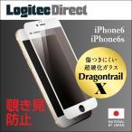 送料無料 iPhone6s用のぞき見防止液晶保護 強化ガラスフィルム ドラゴントレイルX 旭硝子ガラス枠色:ホワイト LSF-DX2I6VAWH