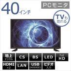 COBY フルハイビジョンテレビ 40型  薄型液晶テレビ 地上デジタル CATV(C13〜C63) パススルー対応 40インチ LTV401B