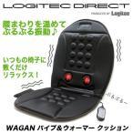 シーバスリンク WAGAN バイブ&ウォーマー クッション WVW001