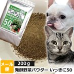 ロゴスペット 国産発酵野菜パウダー いっきに50 ペット用 200g