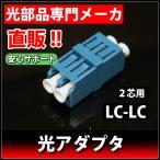 光アダプタ LC-LC 2芯 [ 光 接続 アダプタ LCコネクタ Duplex ] [安心サポート] LAD-2LC/PC