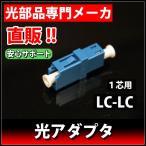 光アダプタ LCコネクタ用 1芯 LAD-LC/PC