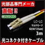 光ケーブル(両端LCコネクタ) マルチモード50 2芯 3m LP-D-MM5-2-2LC/PC-3