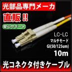 光ケーブル(両端LCコネクタ) マルチモード50 2芯 10m LP-D-MM5-2-2LC/PC-10