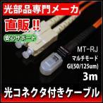 光ファイバーケーブル MT-RJ/SC変換 マルチモード GI(50/125) 3m 2芯 φ1.6mm ピンなし [安心サポート] LP-D-MM5-1.6-AMTRJ-BSC/PC-3