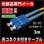 光ファイバーケーブル 両端SCコネクタ シングルモード 3m 2芯 φ3mm [SC 光 コネクタ 付き パッチ コード] [安心サポート] LP-D-SM-3-2SC/UPC-3