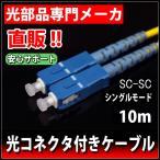 光ファイバーケーブル 両端SCコネクタ シングルモード 10m 2芯 φ3mm [SC 光 コネクタ 付き パッチ コード] [安心サポート] LP-D-SM-3-2SC/UPC-10