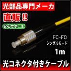 光ケーブル(両端FCコネクタ)シングルモード 1芯 1m LP-S-SM-3-2FC/UPC-1