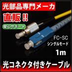 光ケーブル(FC/SCコネクタ)シングルモード 1芯 1m LP-S-SM-3-AFC/UPC-BSC/UPC-1