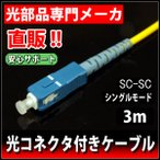 光ファイバーケーブル 両端SCコネクタ シングルモード 3m 1芯 φ3mm [SC 光 コネクタ 付き パッチ コード] [安心サポート] LP-S-SM-3-2SC/UPC-3