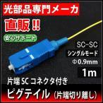 ピグテールファイバー(SCコネクタ/コネクタなし) 1芯 1m シングルモード φ0.9mm