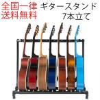 Log Total ギタースタンド ギター ベース スタンド 7本立て 3 5 7 9本 全4種類