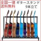 ギタースタンド ベーススタンド ギター ベース スタンド 9本 9本立て