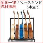 Log Total ギタースタンド ギター ベース スタンド 5本立て 3 5 7 9本 全4種類