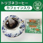 トリゴネリン高含有トリゴネコーヒー (8g×30袋)  澤井珈琲