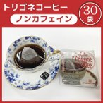 トリゴネリン高含有トリゴネコーヒー (8g×30袋) -ノンカフェイン- 澤井珈琲