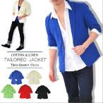 ジャケット メンズ テーラード リゾート 綿麻 七分袖 ブレザー テーラードジャケット 青 ブルー 赤 黒 白 緑 黒