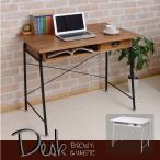 パソコンデスク 木製 PCデスク 書斎 デスク おしゃれ 90cm幅 モダン つくえ 机 オフィス家具 システムデスク ミッドセンチュリー 引き出し付 収納 ブ